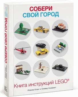 """Обзор книги """"Собери свой город"""""""